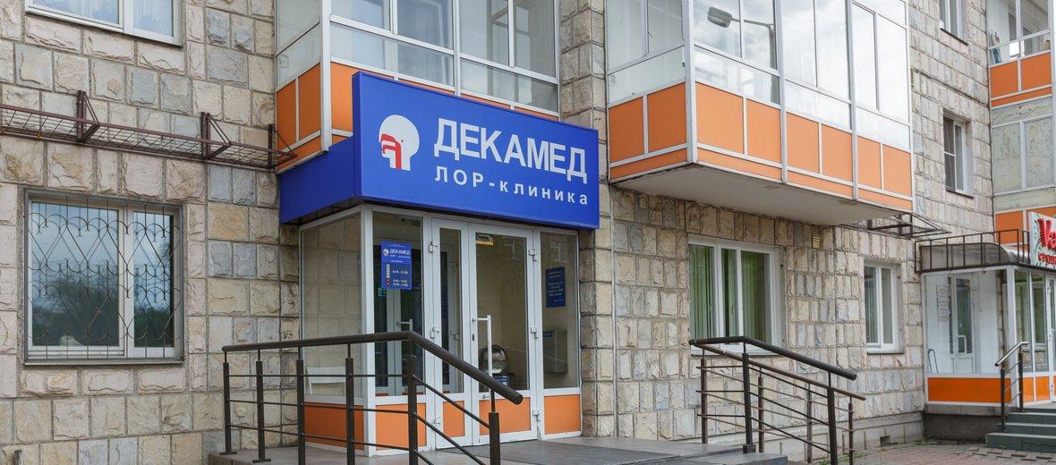 Фотогалерея - ЛОР-клиника Декамед на улице Кравченко