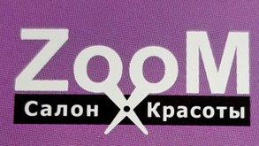 Салон красоты Zoom