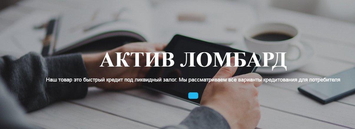 фотография ТОО АКТИВ ЛОМБАРД