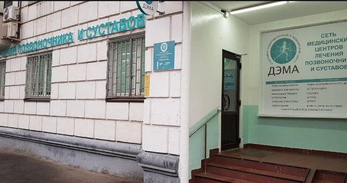 фотография Центра лечения позвоночника и суставов ДЭМА на метро Октябрьское поле