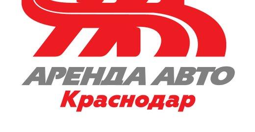 фотография Проката автомобилей Аренда Авто Краснодар