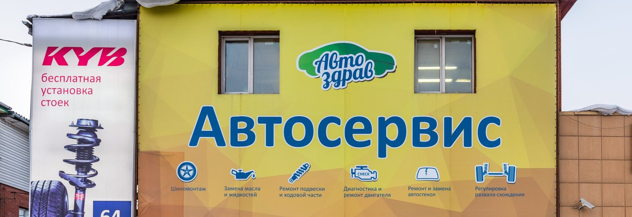 фотография СТО АвтоЗдрав