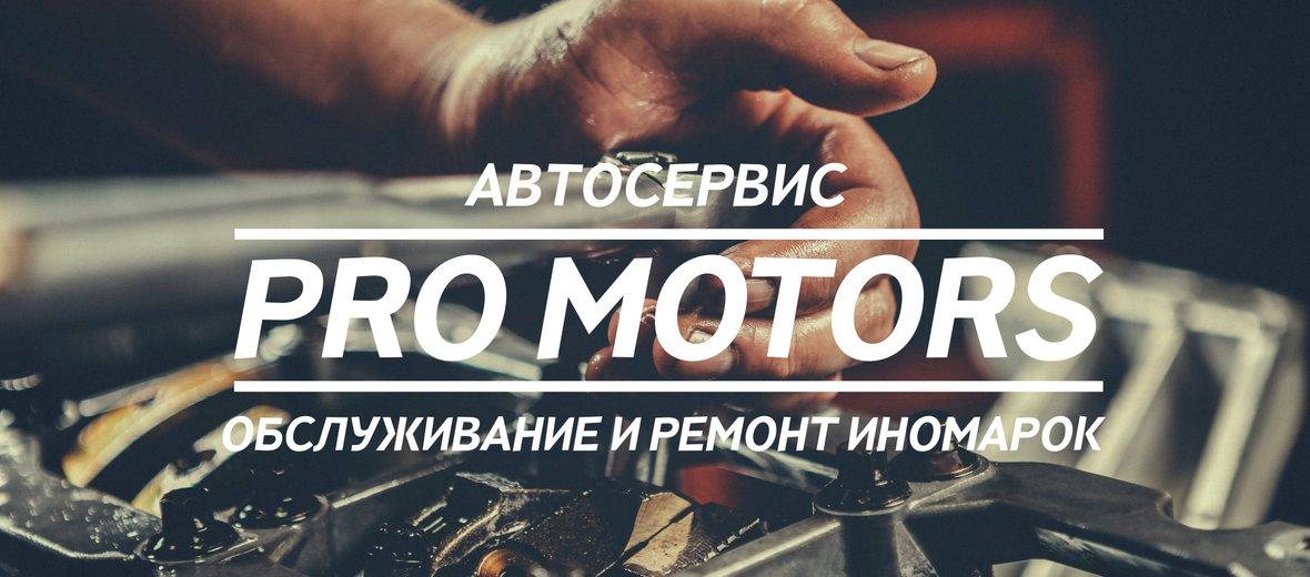 Фотогалерея - Автосервис-магазин PROMOTORS на Уралмаше