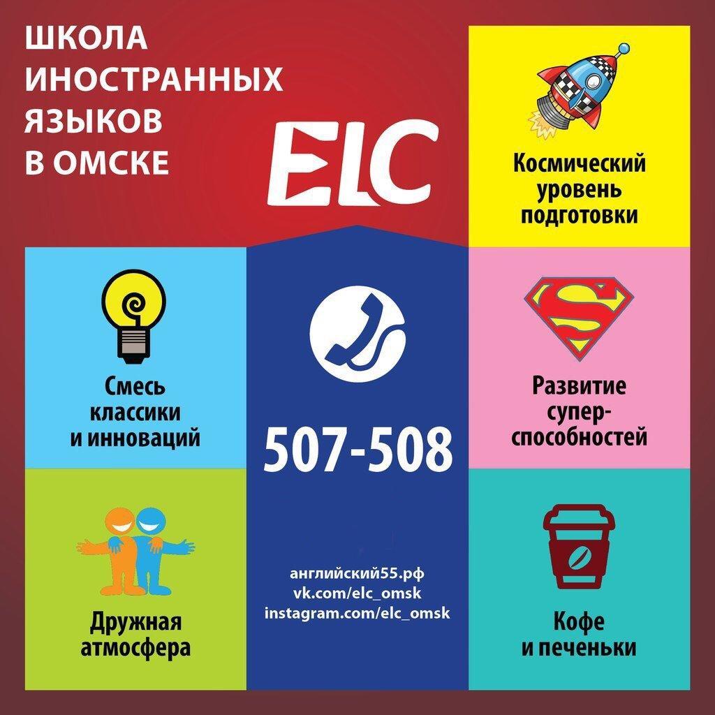 фотография Образовательного центра ELC