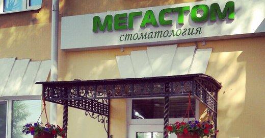 фотография Стоматологической клиники МЕГАСТОМ в Берёзовском
