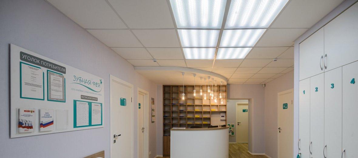 Фотогалерея - Зубная фея, стоматологические клиники