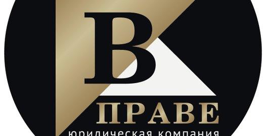 фотография Юридической консультации В праве на метро Площадь Александра Невского 2