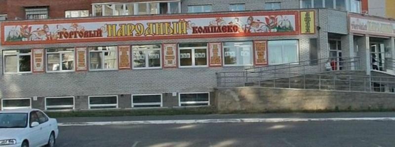 фотография Супермаркета Народный