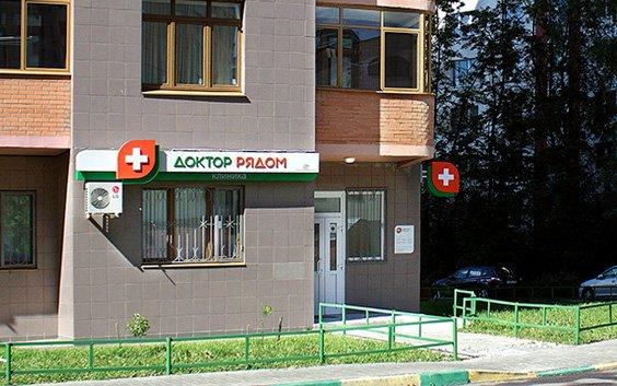 фотография Клиники Доктор рядом на Фестивальной в Ховрино