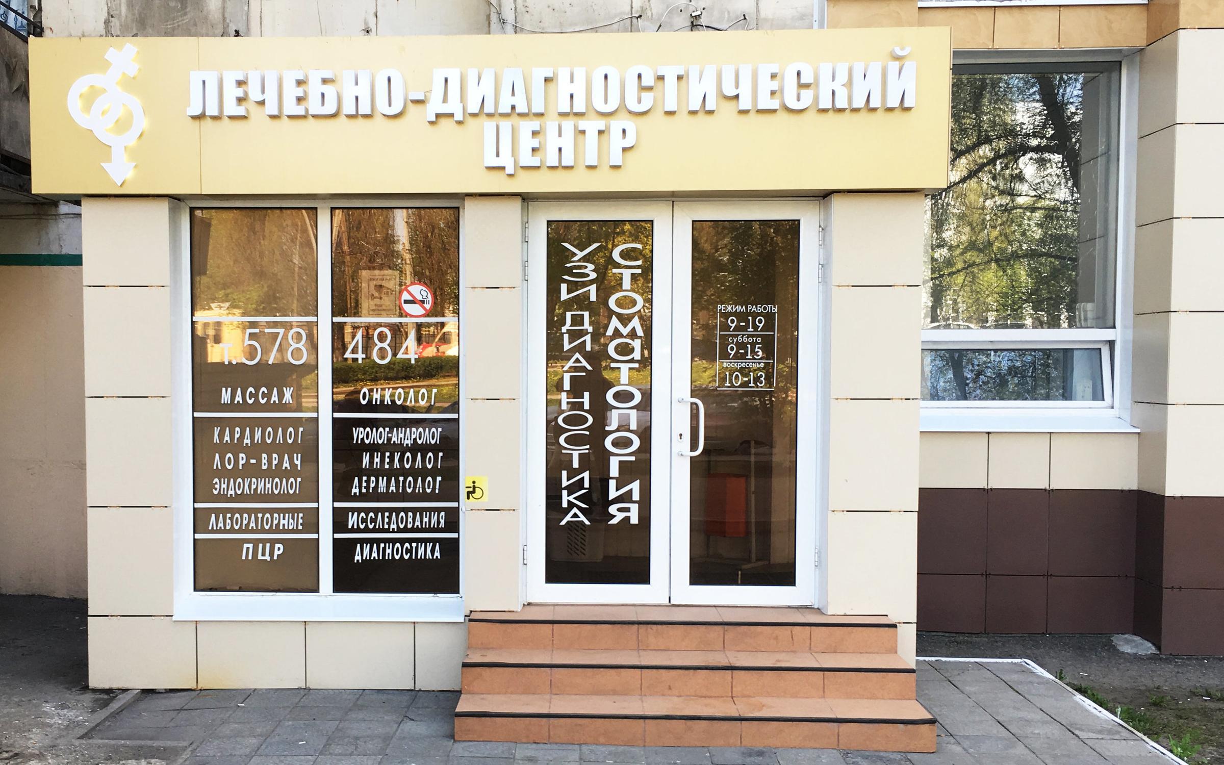 фотография Лечебно-диагностического центра на улице Щорса, 24