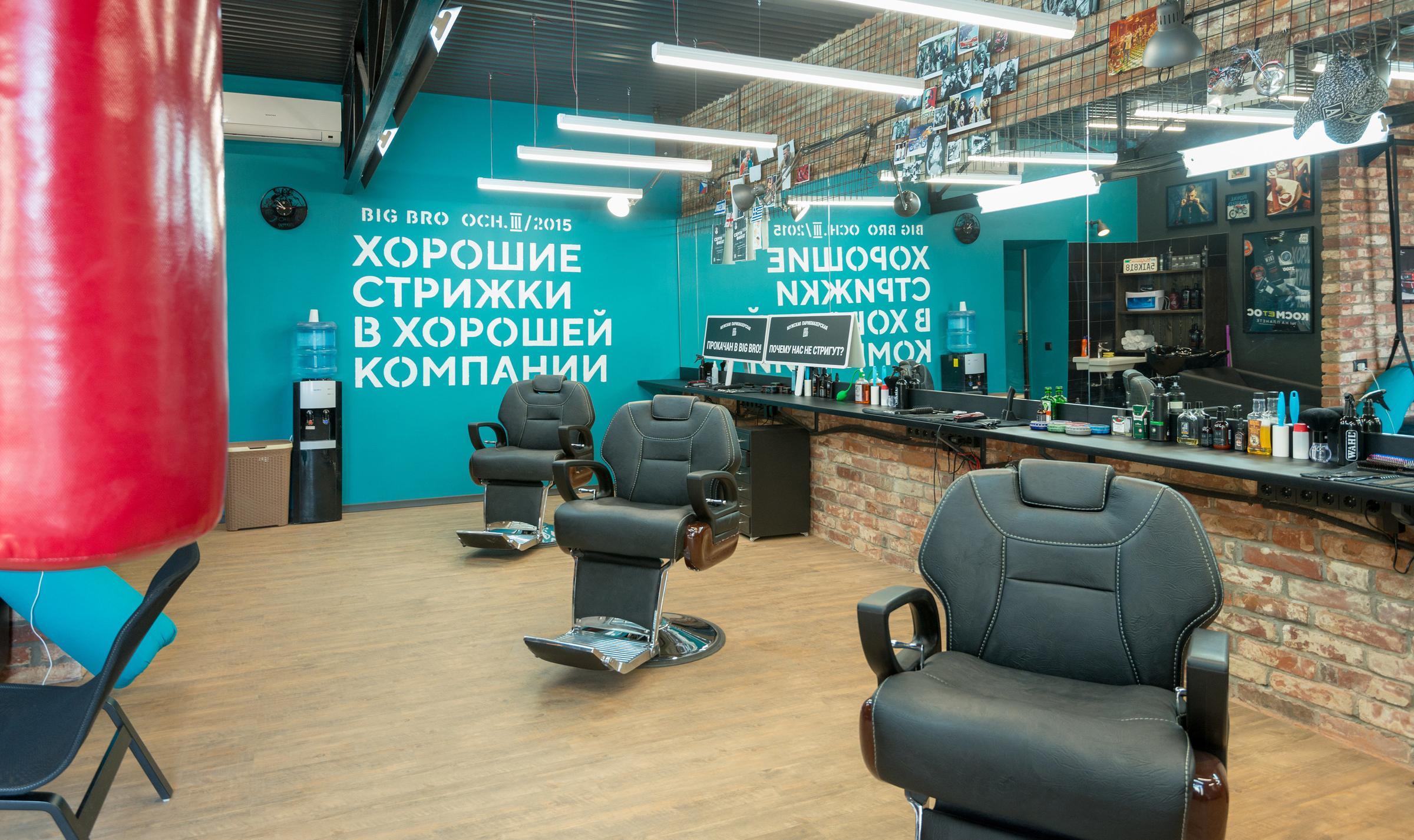 фотография Мужской парикмахерской Барбершоп Big Bro на Московской улице