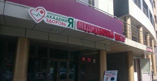 фотография Многопрофильного медицинского центра Международная академия ДВ на улице Льва Толстого