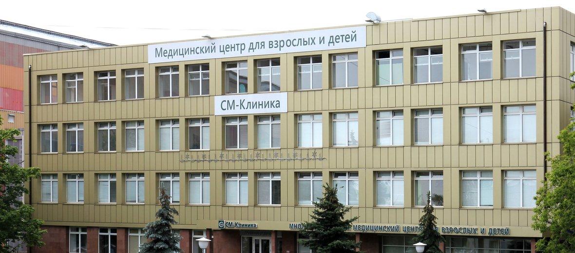 Фотогалерея - СМ-Клиника