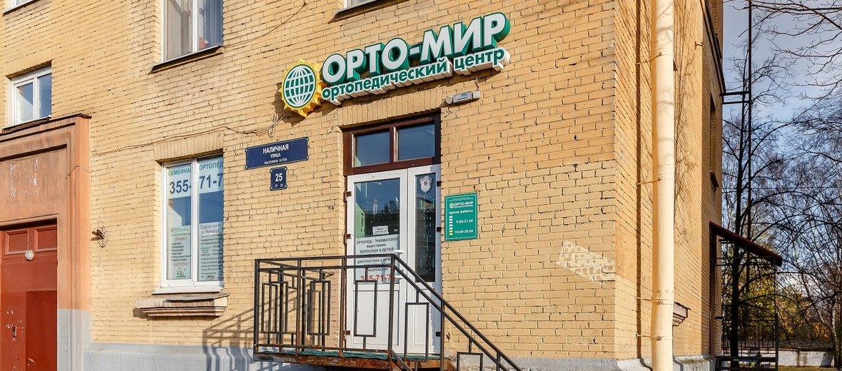 Фотогалерея - Ортопедический центр Орто-Мир на Наличной улице