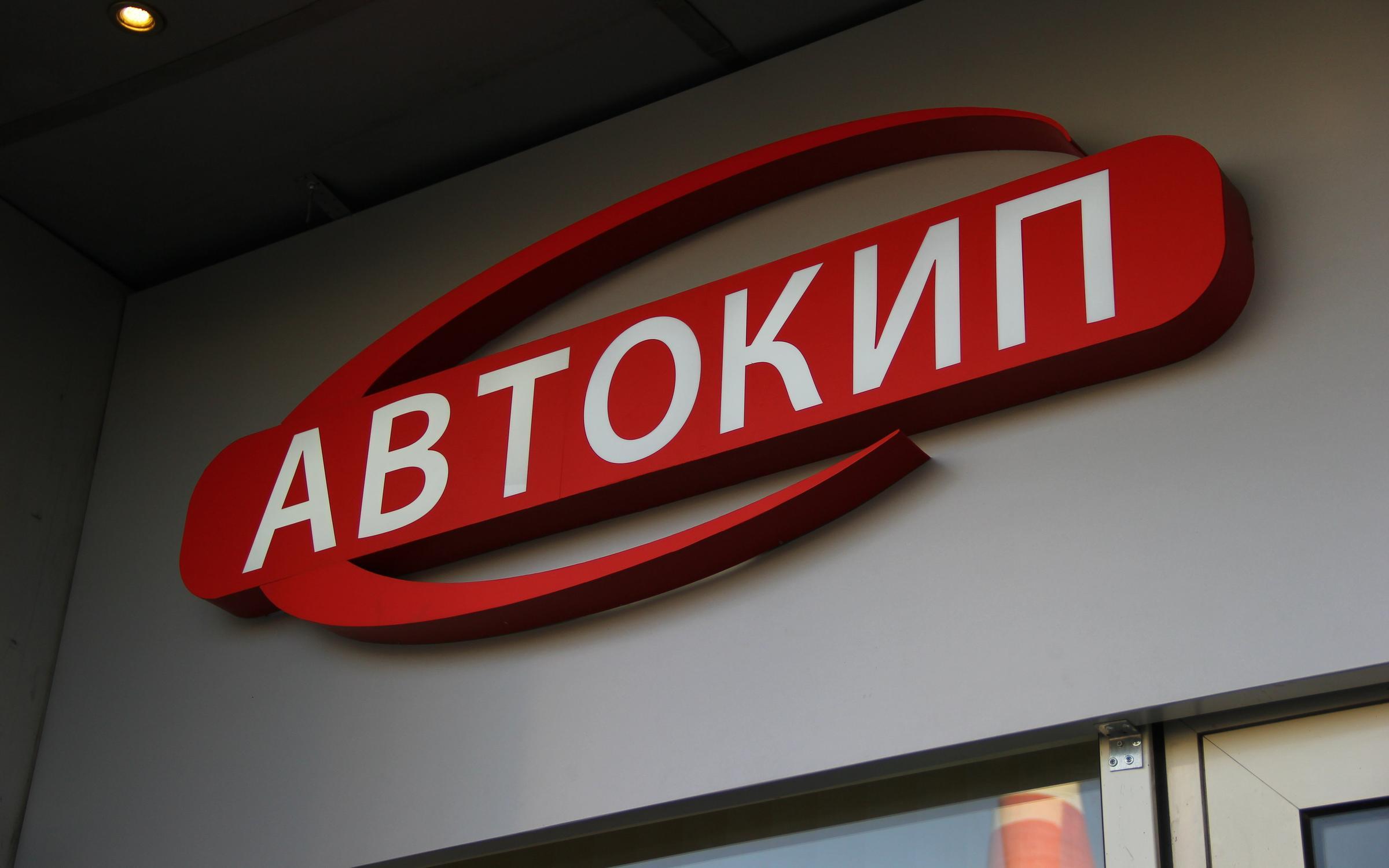 фотография Торгово-сервисной компании Автокип