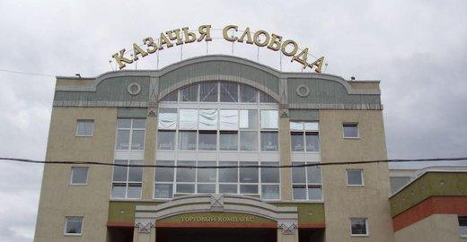 фотография ТЦ Казачья слобода на улице Пушкина