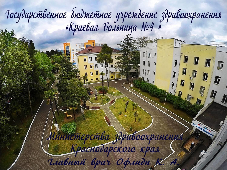 фотография Детской поликлиники Краевая больница №4 на улице Кирова