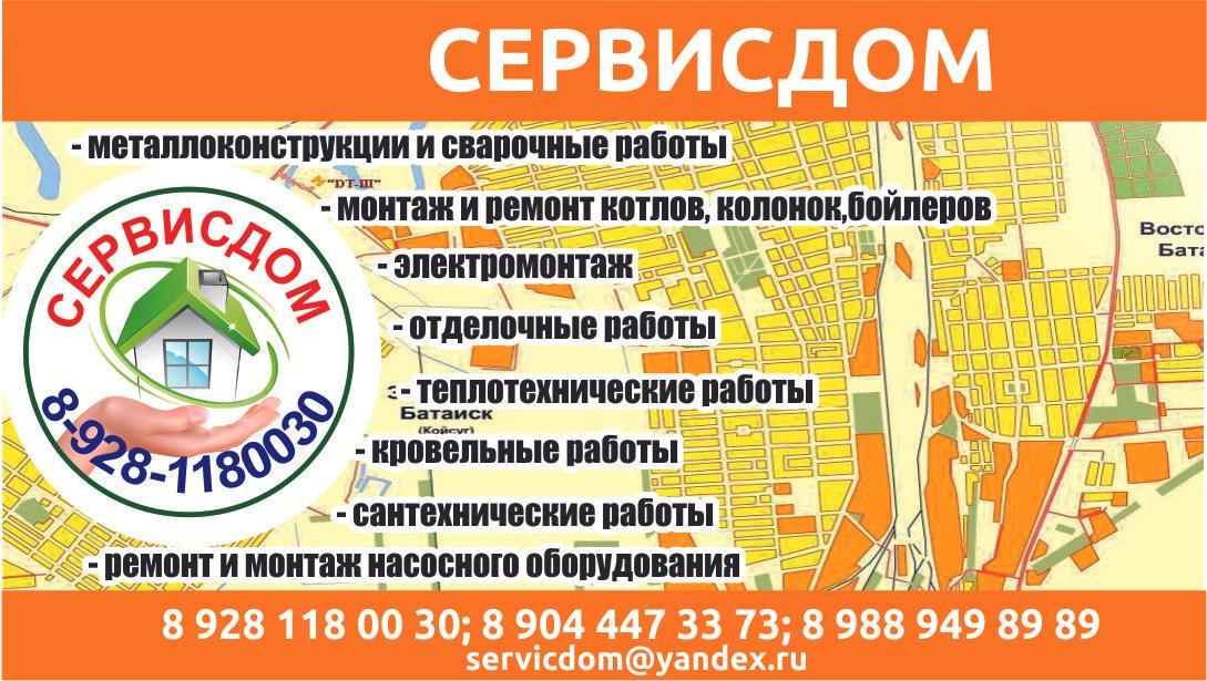 фотография Сервисной компании СЕРВИСДОМ в Батайске