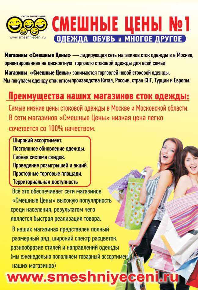 Смешные Цены Магазины В Московской Области