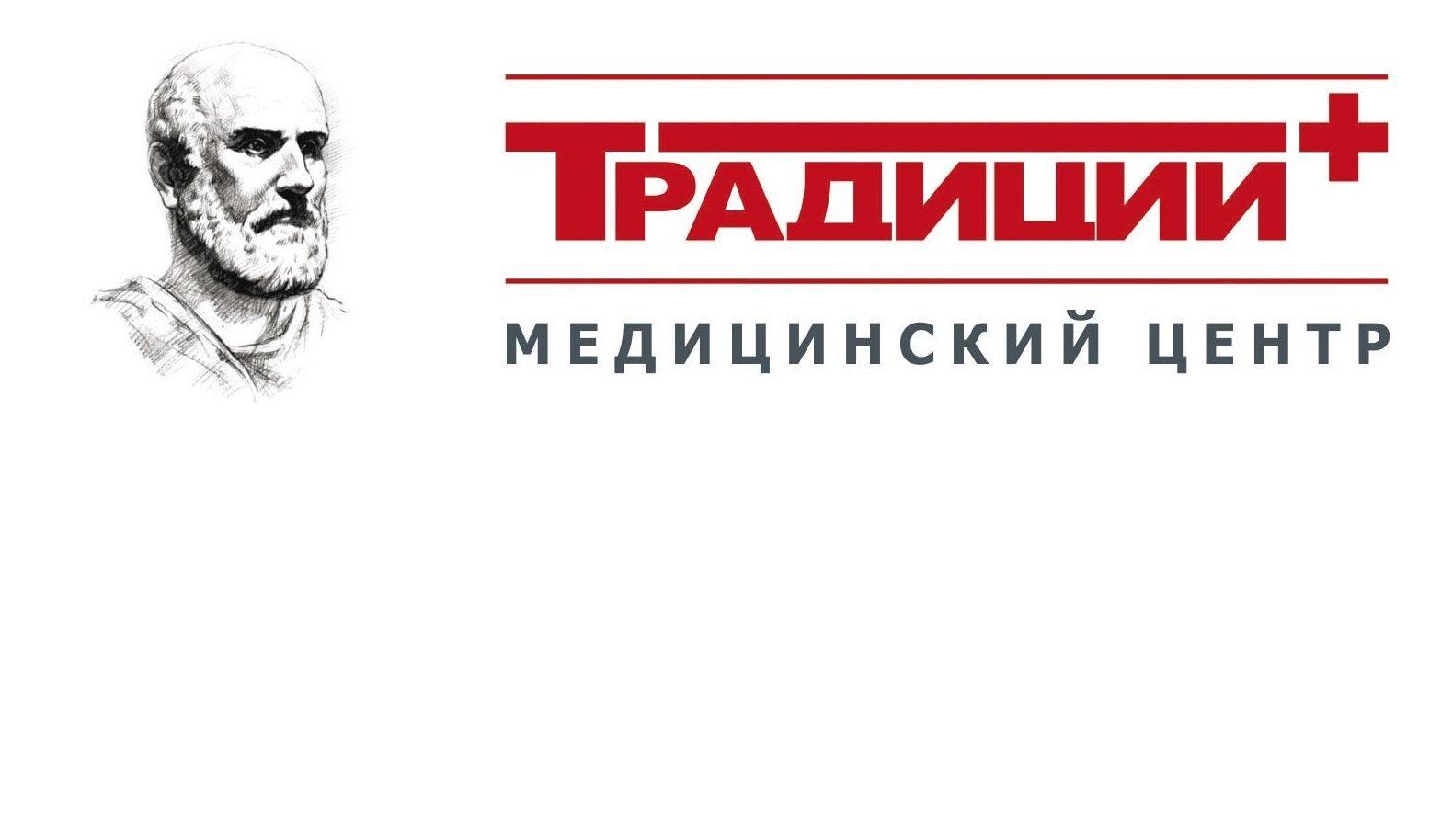 фотография Медицинского центра ТРАДИЦИИ на метро Василеостровская