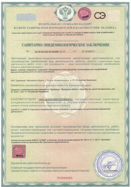 Реутов медицинская книжка временная регистрация в ленинском районе челябинска