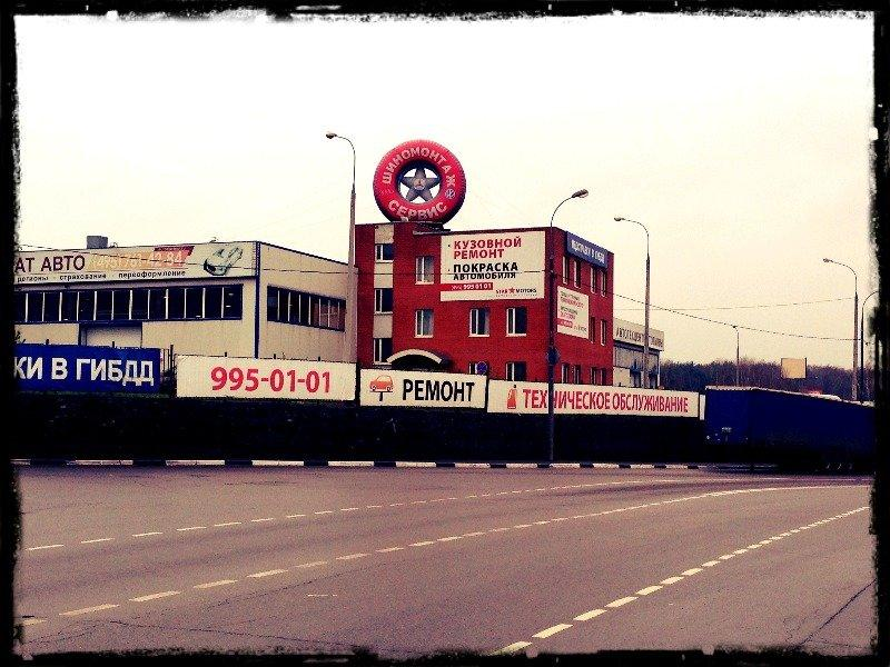 фотография Автотехцентра Star Motors в Строгино
