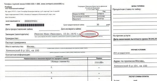 0df7721f99f7 Ломбард 585gold на Разъезжей улице - отзывы, фото, цены, телефон и адрес -  Бытовые услуги - Санкт-Петербург - Zoon.ru
