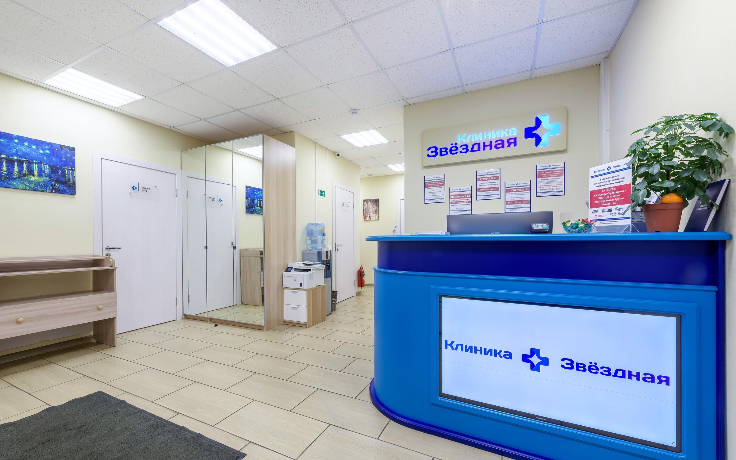 фотография Клиники Звездная на Московском шоссе