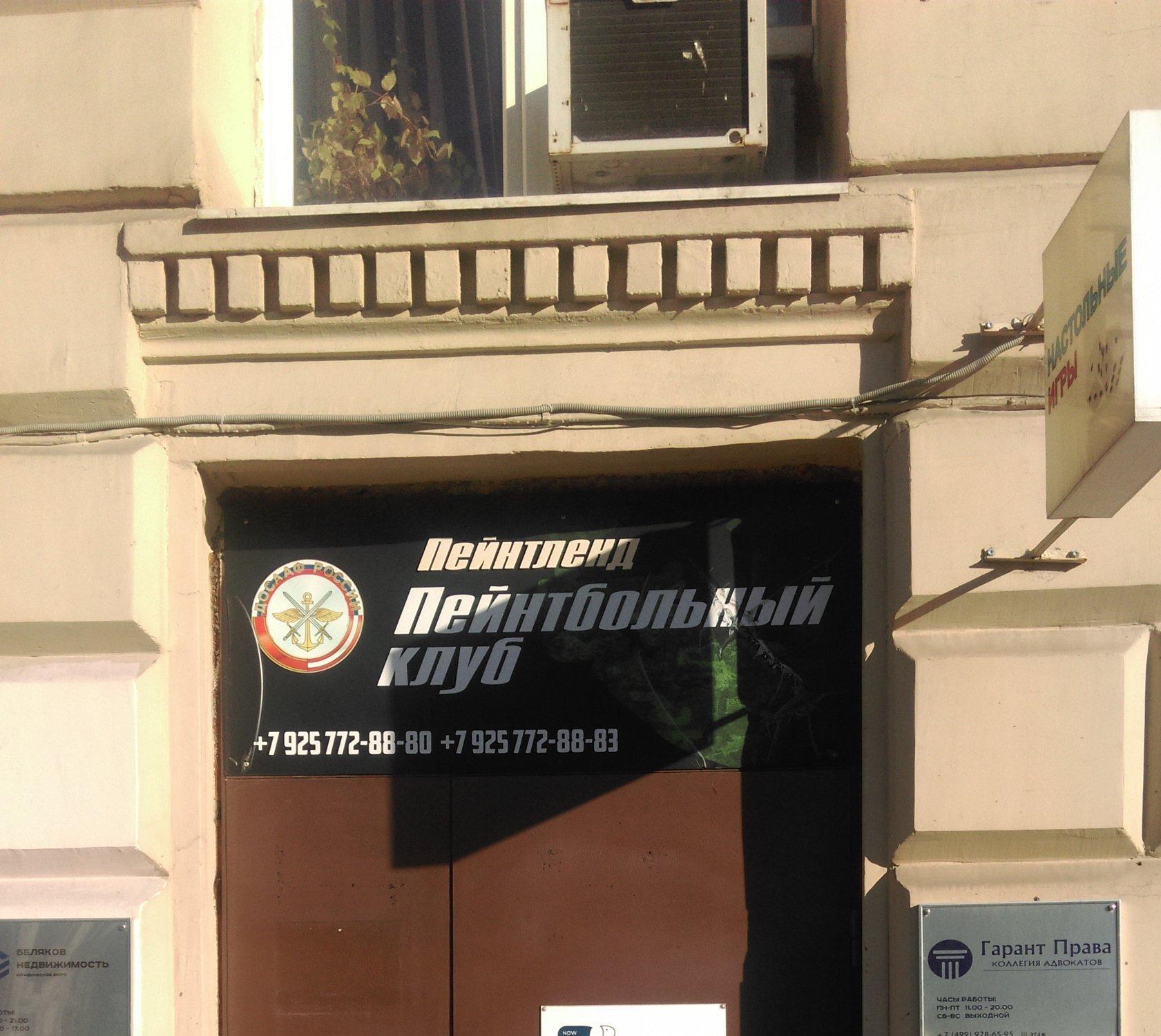 фотография Пейнтбольного клуба Пейнтленд офис на метро Менделеевская