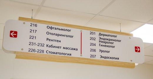 Регистратура детской областной больницы в архангельске