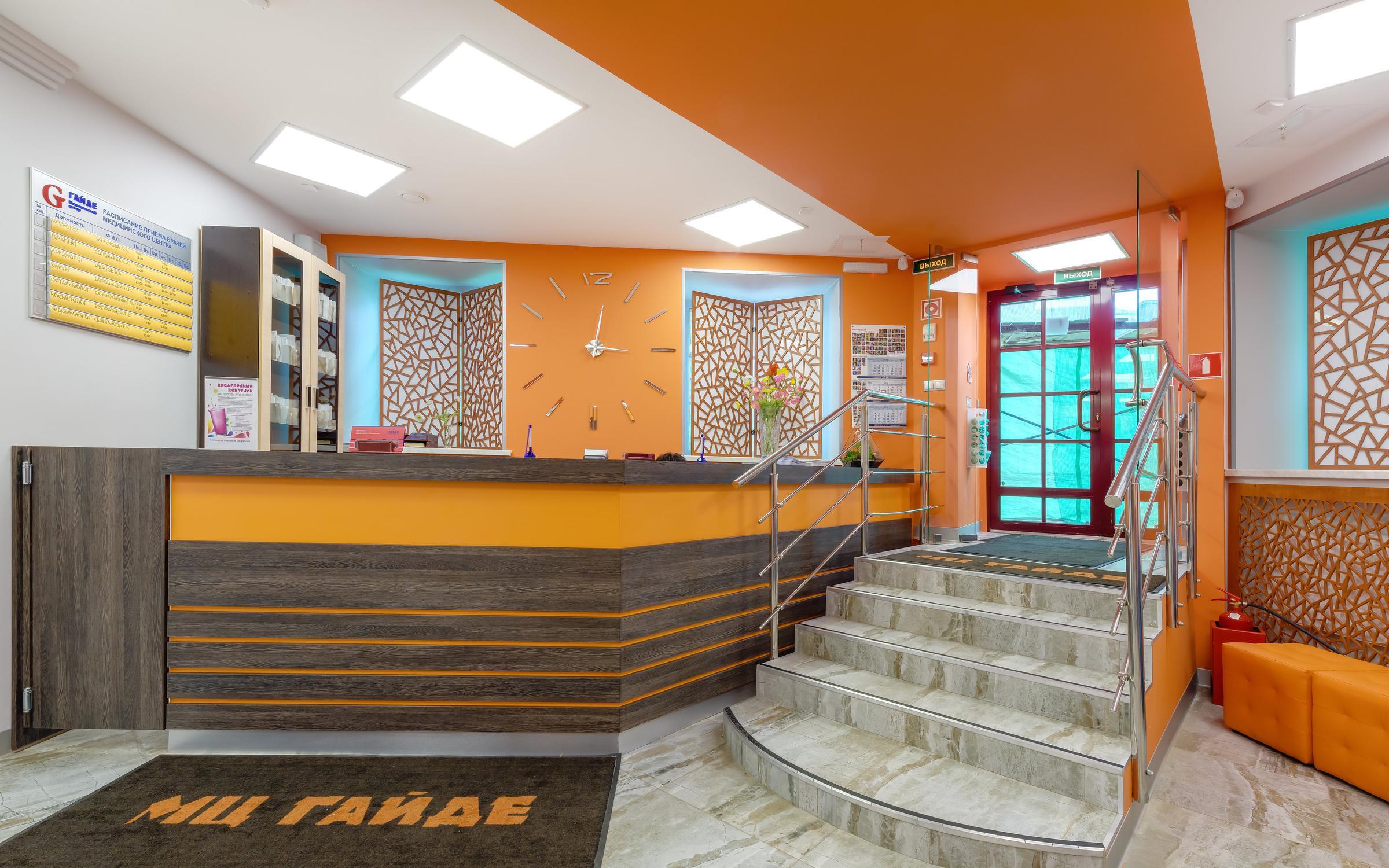 фотография Медицинского центра ГАЙДЕ на Херсонской улице