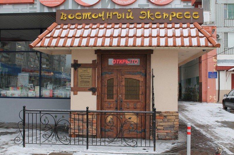 фотография Кафе Восточный экспресс на метро Медведково