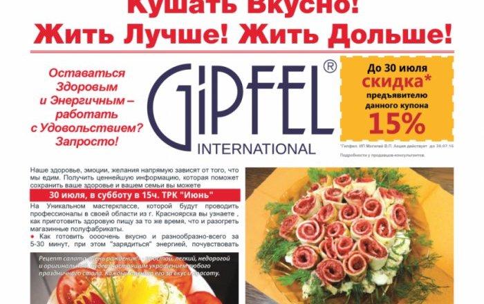 фотография Магазина посуды Гипфел на улице 60 лет Октября