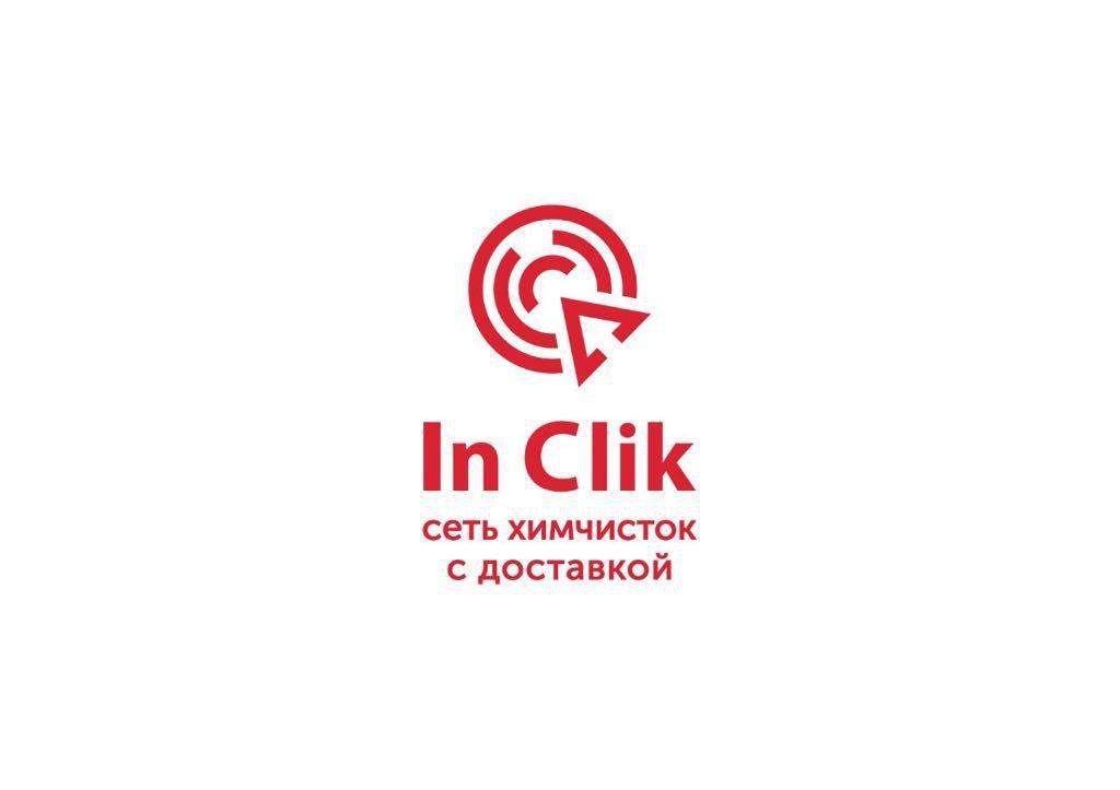 фотография Химчистки In Clik на метро Нахимовский проспект