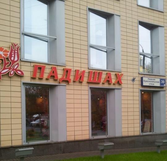 Фотогалерея - Ресторан Падишах на Нижней Красносельской улице