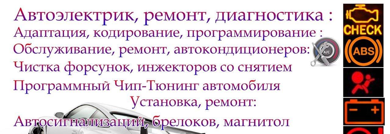 фотография Автосервиса MASTER 12 VOLT в Сосновоборске