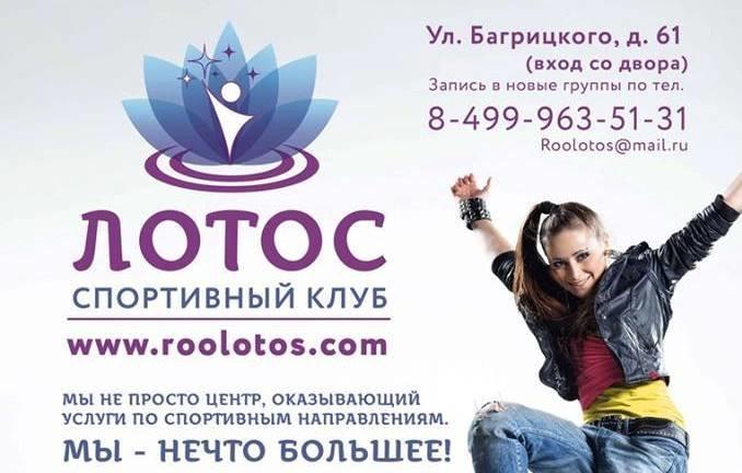 фотография Спортивного клуба ЛОТОС на улице Багрицкого