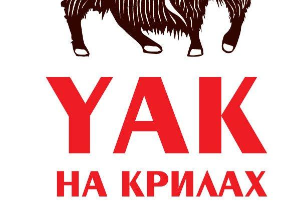 фотография Мясного ресторана Yak На Крилах на метро Берестейская