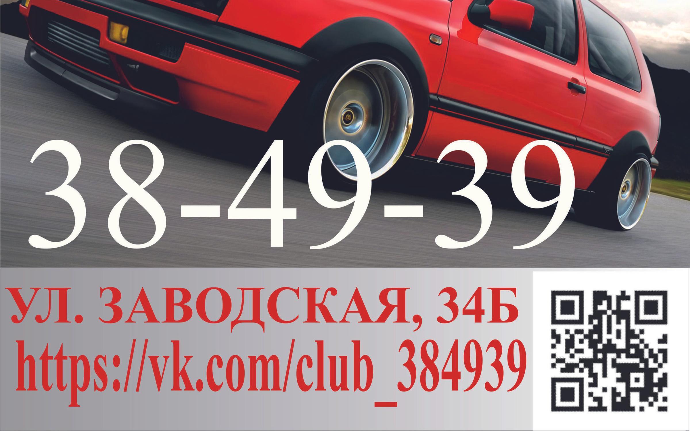 фотография Автомойки на Заводской улице