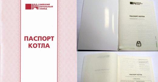 технический паспорт на котельную
