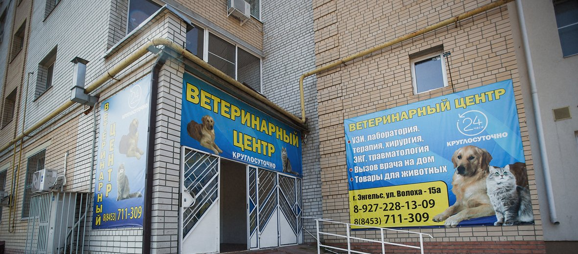 Фотогалерея - Ветеринарный центр на улице Волоха