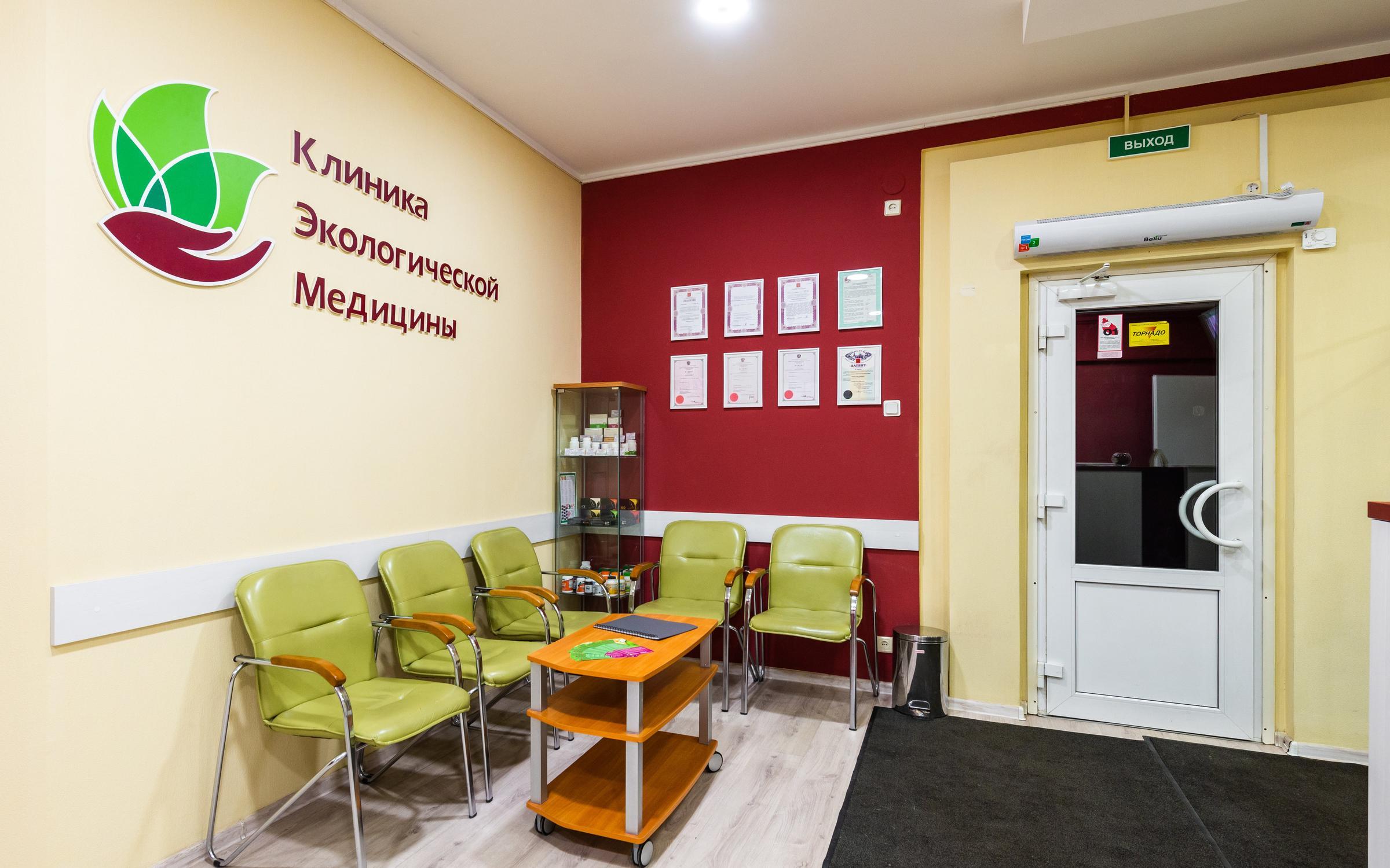 фотография Клиника Экологической Медицины Донченко на метро Московская