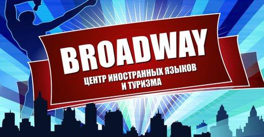 фотография Центра иностранных языков и туризма Broadway