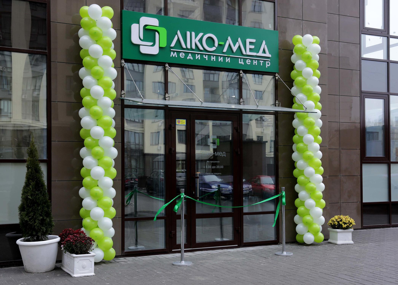фотография Медицинского центра Лико-Мед на улице Академика Вильямса