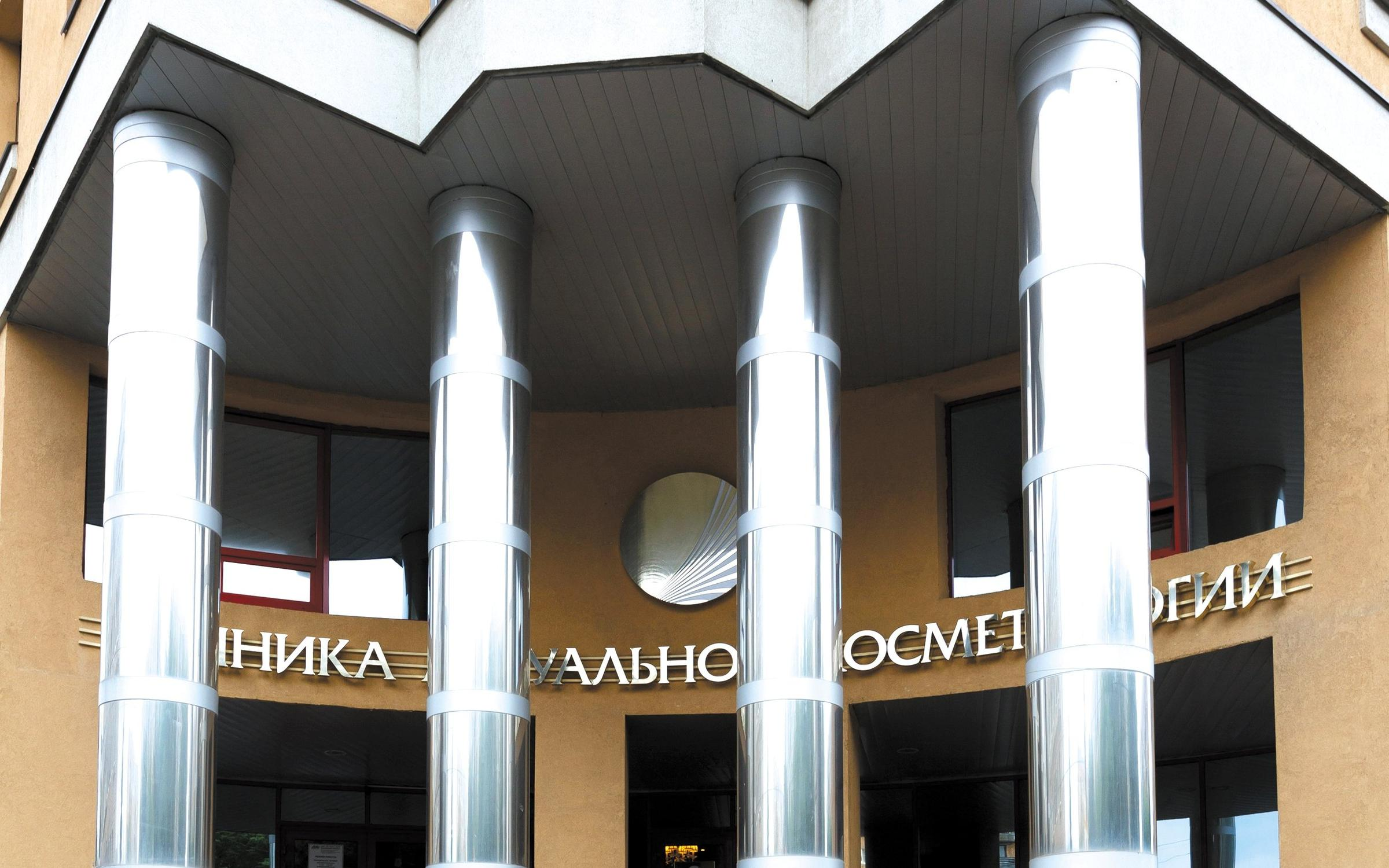 фотография Клиники актуальной косметологии на улице Радищева