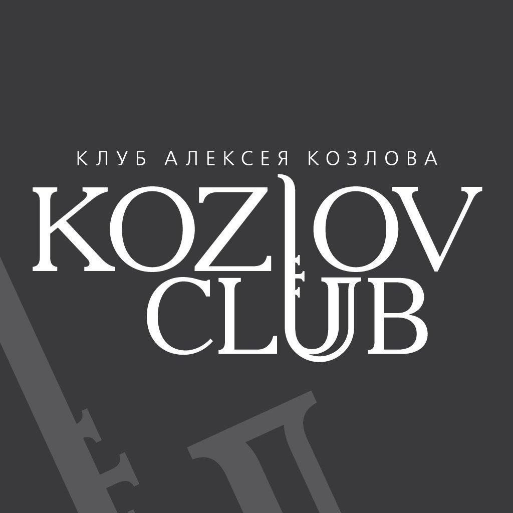 фотография Клуба Alexey Kozlov Club