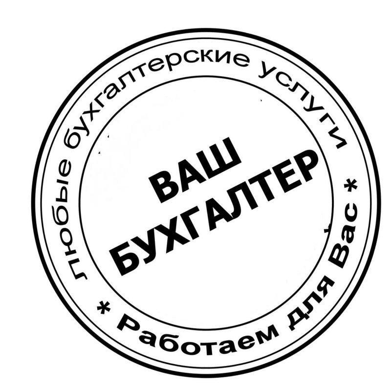 Логотип бухгалтерских услуг картинки приобретение у физического лица тмц ндфл