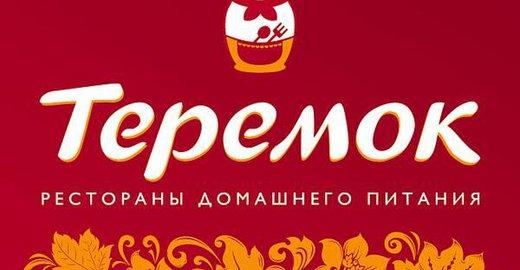 фотография Ресторана быстрого питания Теремок на Таллинском шоссе