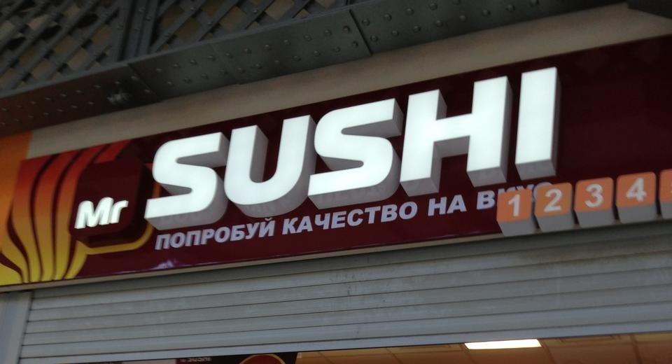 Фотогалерея - Ресторан Mr.Sushi в ТЦ Варшавский экспресс