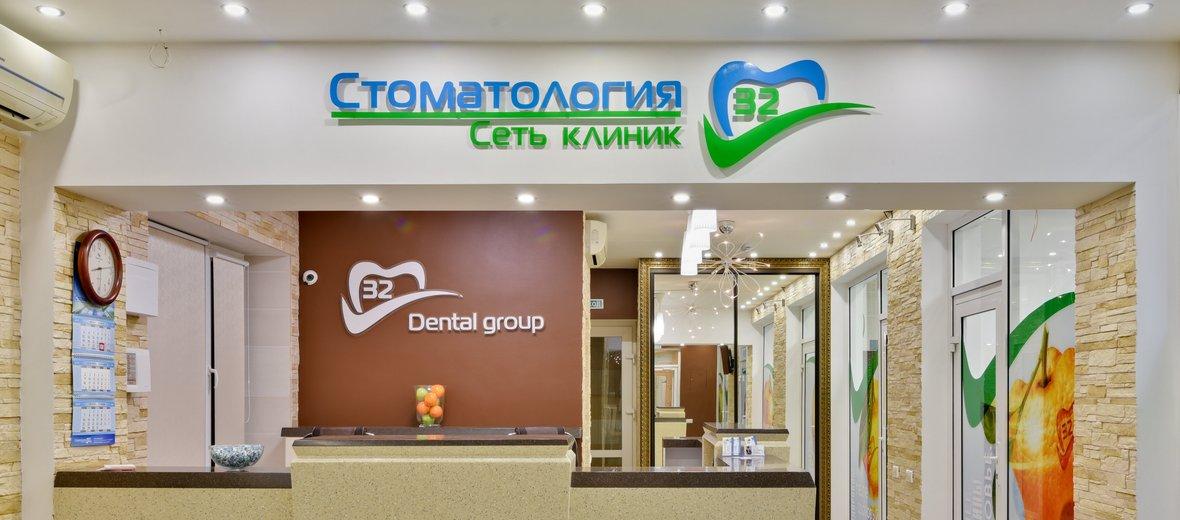 Фотогалерея - Стоматология 32 на улице Маяковского